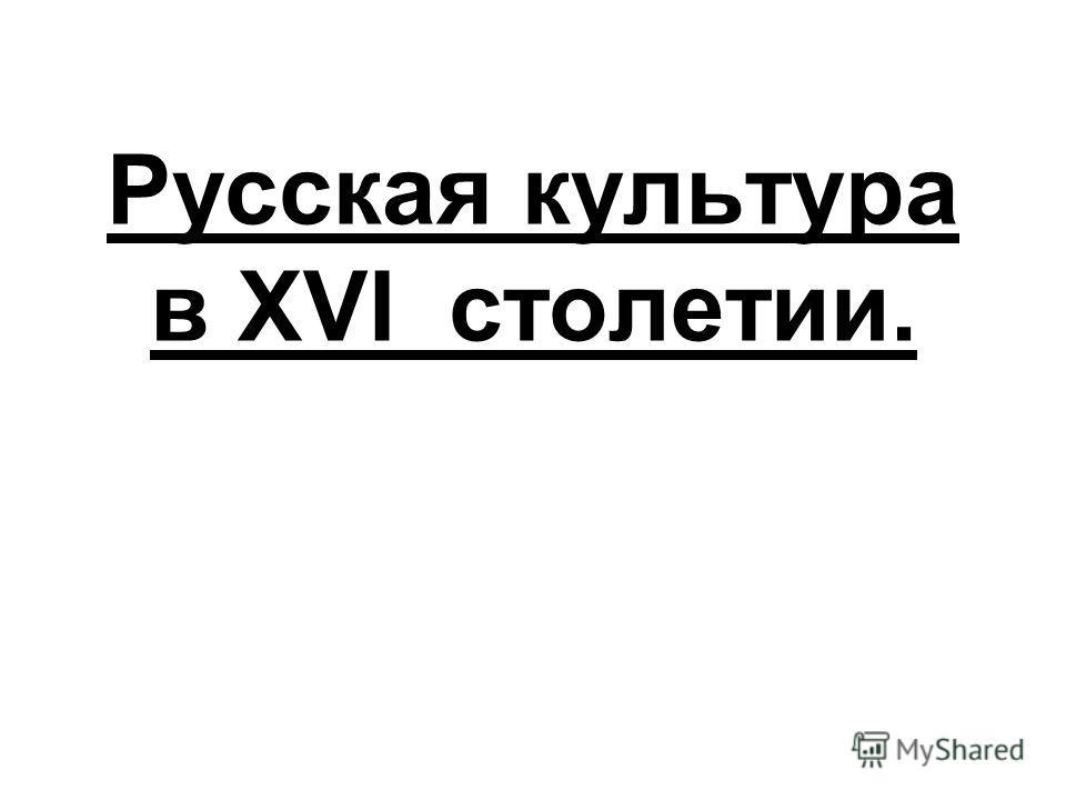 Русская культура в XVI столетии.