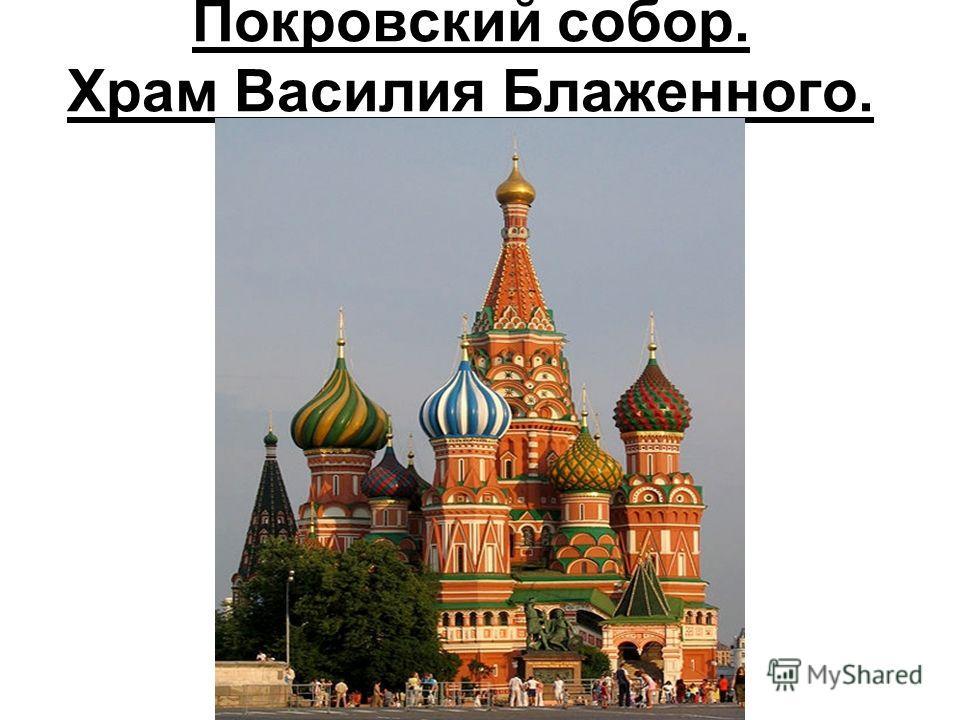 Покровский собор. Храм Василия Блаженного.