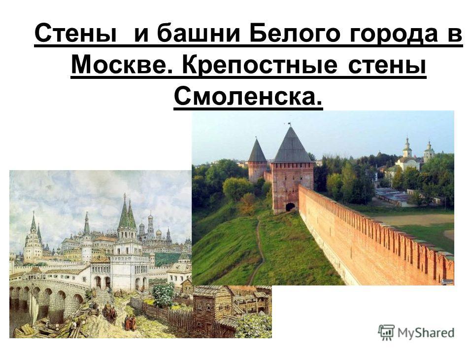 Стены и башни Белого города в Москве. Крепостные стены Смоленска.