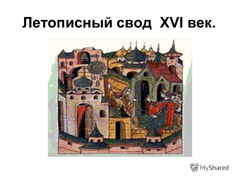 Летописный свод XVI век.