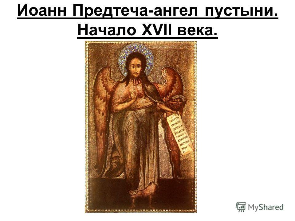 Иоанн Предтеча-ангел пустыни. Начало XVII века.