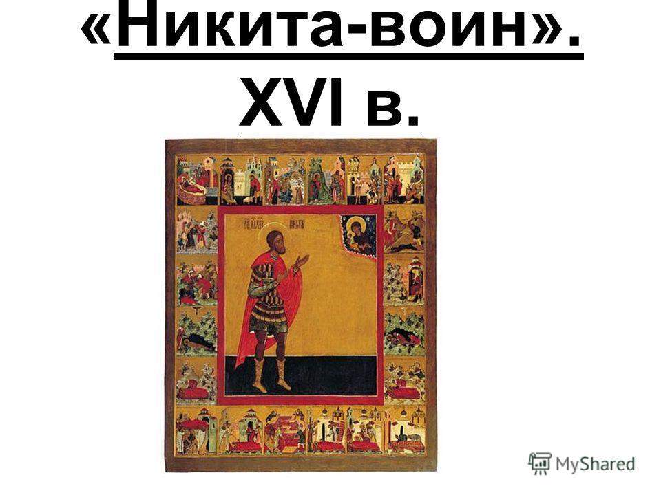 «Никита-воин». XVI в.