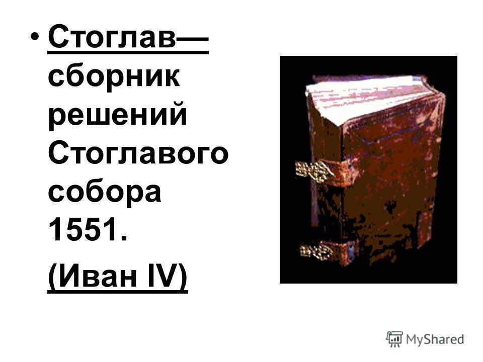 Стоглав сборник решений Стоглавого собора 1551. (Иван IV)