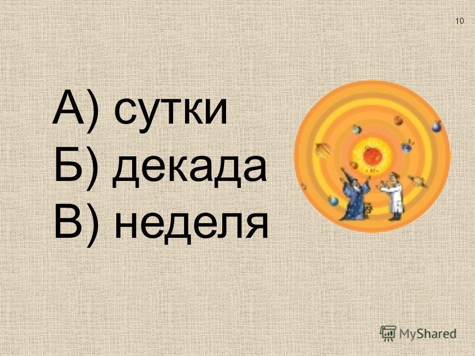 А) сутки Б) декада В) неделя 10