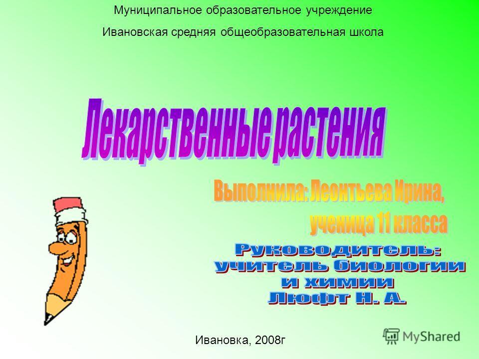 Муниципальное образовательное учреждение Ивановская средняя общеобразовательная школа Ивановка, 2008г