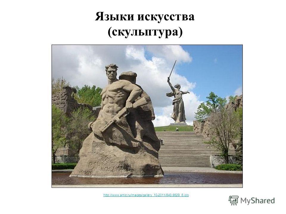 Языки искусства (скульптура) http://www.amic.ru/images/gallery_10-2011/640.9629_6.jpg