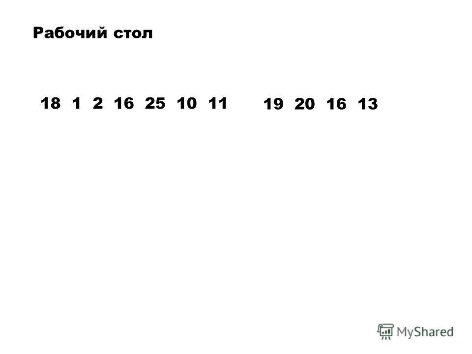 Рабочий стол 18 1 2 16 25 10 11 19 20 16 13
