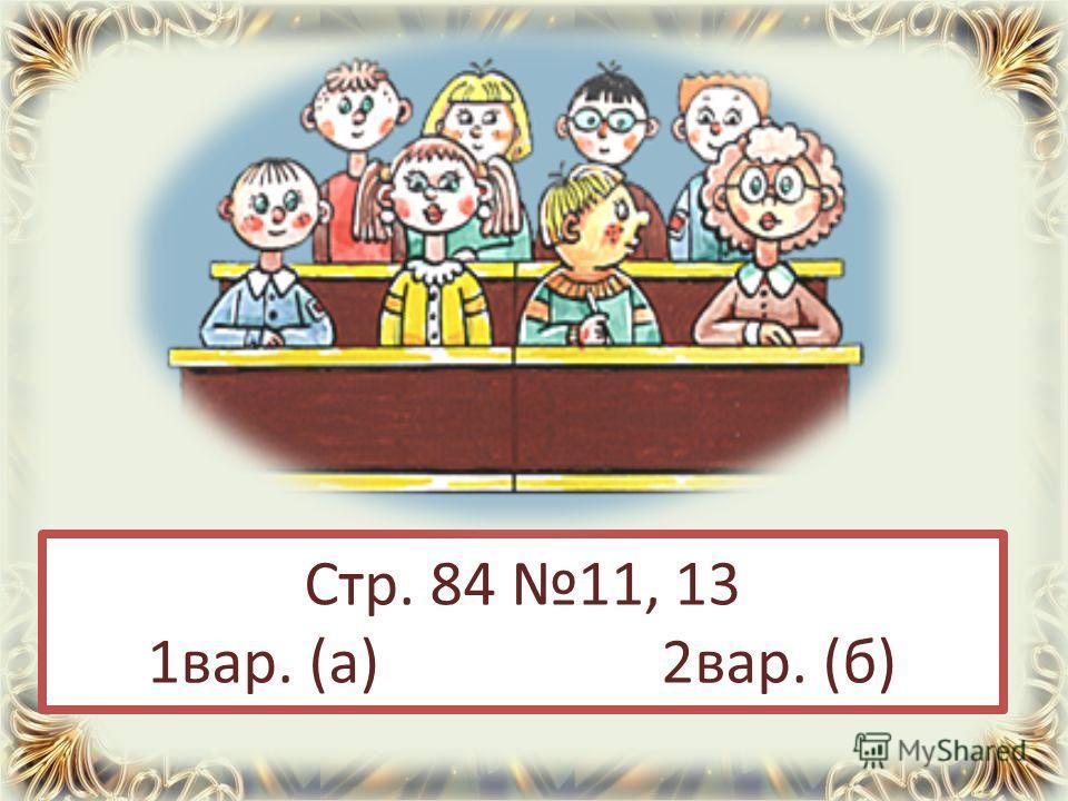 Стр. 84 11, 13 1вар. (а) 2вар. (б)
