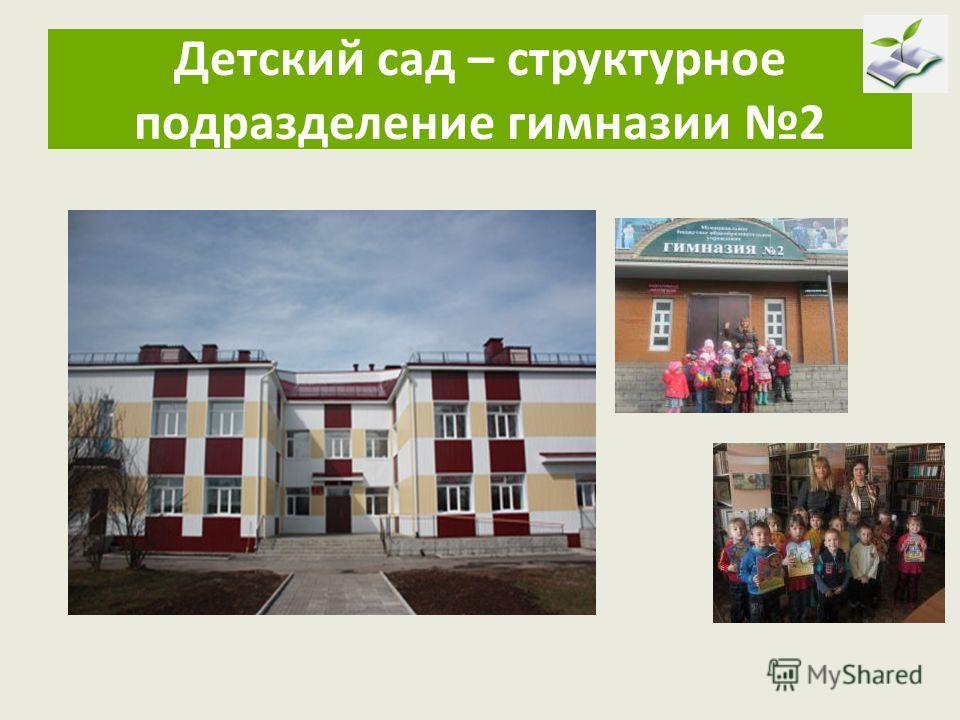 Детский сад – структурное подразделение гимназии 2