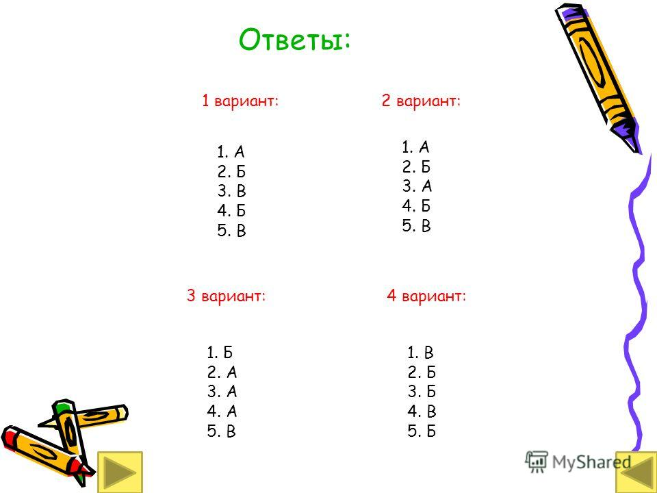 Ответы: 1 вариант:2 вариант: 3 вариант: 1. А 2. Б 3. В 4. Б 5. В 1. А 2. Б 3. А 4. Б 5. В 1. Б 2. А 3. А 4. А 5. В 4 вариант: 1. В 2. Б 3. Б 4. В 5. Б