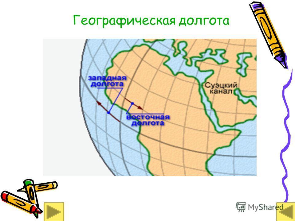 Географическая долгота