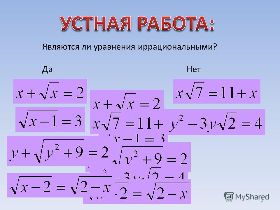 Являются ли уравнения иррациональными? Да Нет 2
