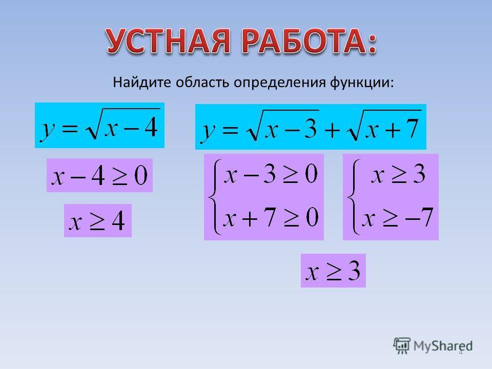 Найдите область определения функции: 4