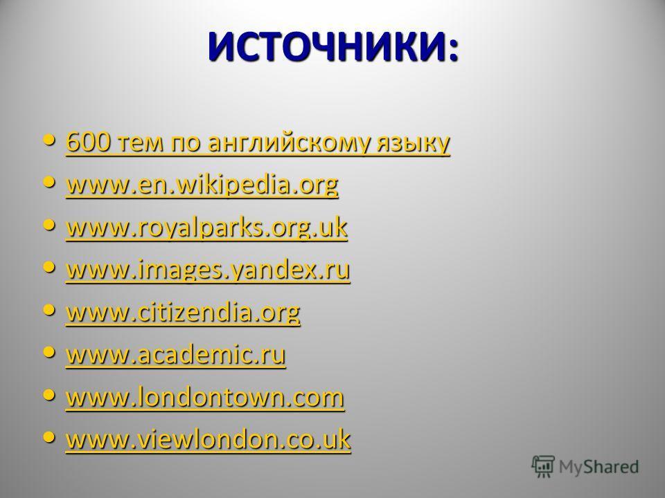 ИСТОЧНИКИ: 600 тем по английскому языку 600 тем по английскому языку 600 тем по английскому языку 600 тем по английскому языку www.en.wikipedia.org www.en.wikipedia.org www.en.wikipedia.org www.royalparks.org.uk www.royalparks.org.uk www.royalparks.o