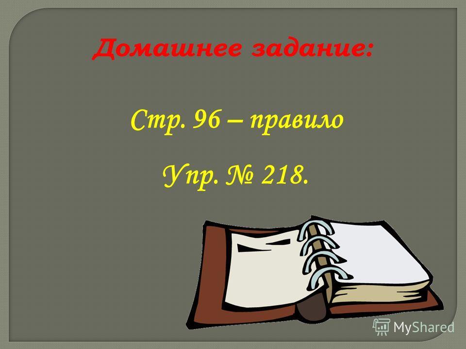 Стр. 96 – правило Упр. 218. Домашнее задание: