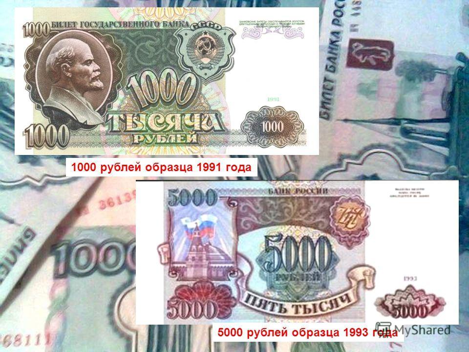 1000 рублей образца 1991 года 5000 рублей образца 1993 года