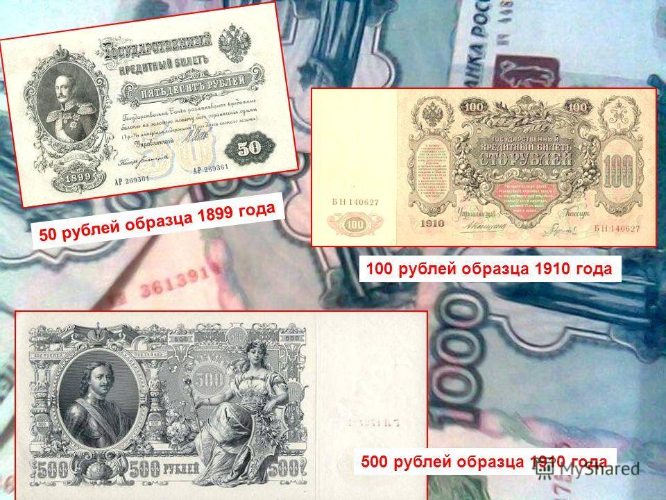50 рублей образца 1899 года 100 рублей образца 1910 года 500 рублей образца 1910 года