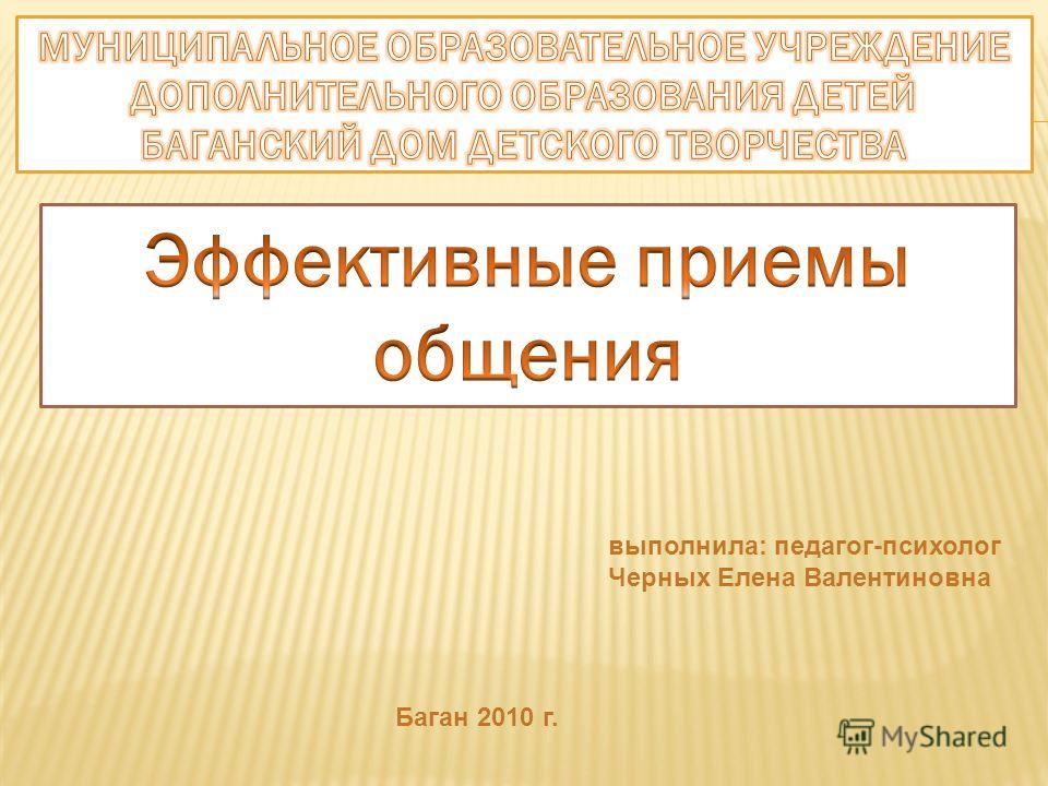 выполнила: педагог-психолог Черных Елена Валентиновна Баган 2010 г.