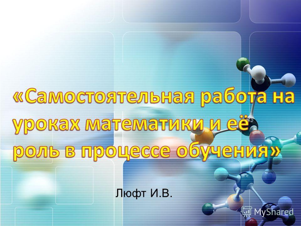 Люфт И.В.