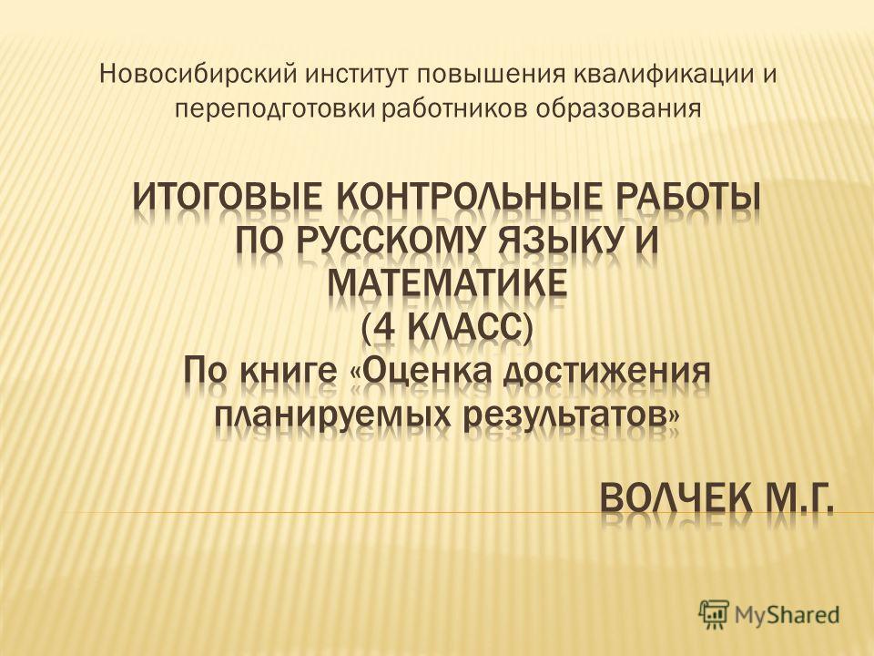 Новосибирский институт повышения квалификации и переподготовки работников образования