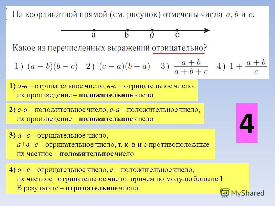 1) а-в – отрицательное число, в-с – отрицательное число, их произведение – положительное число 2) с-а – положительное число, в-а – положительное число, их произведение – положительное число 3) а+в – отрицательное число, а+в+с – отрицательное число, т