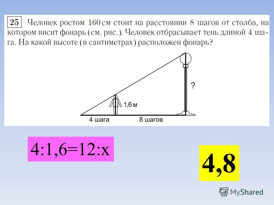 4:1,6=12:х 4,8