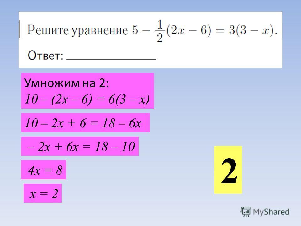 Умножим на 2: 10 – (2х – 6) = 6(3 – х) 10 – 2х + 6 = 18 – 6х – 2х + 6х = 18 – 10 4х = 8 х = 2 2
