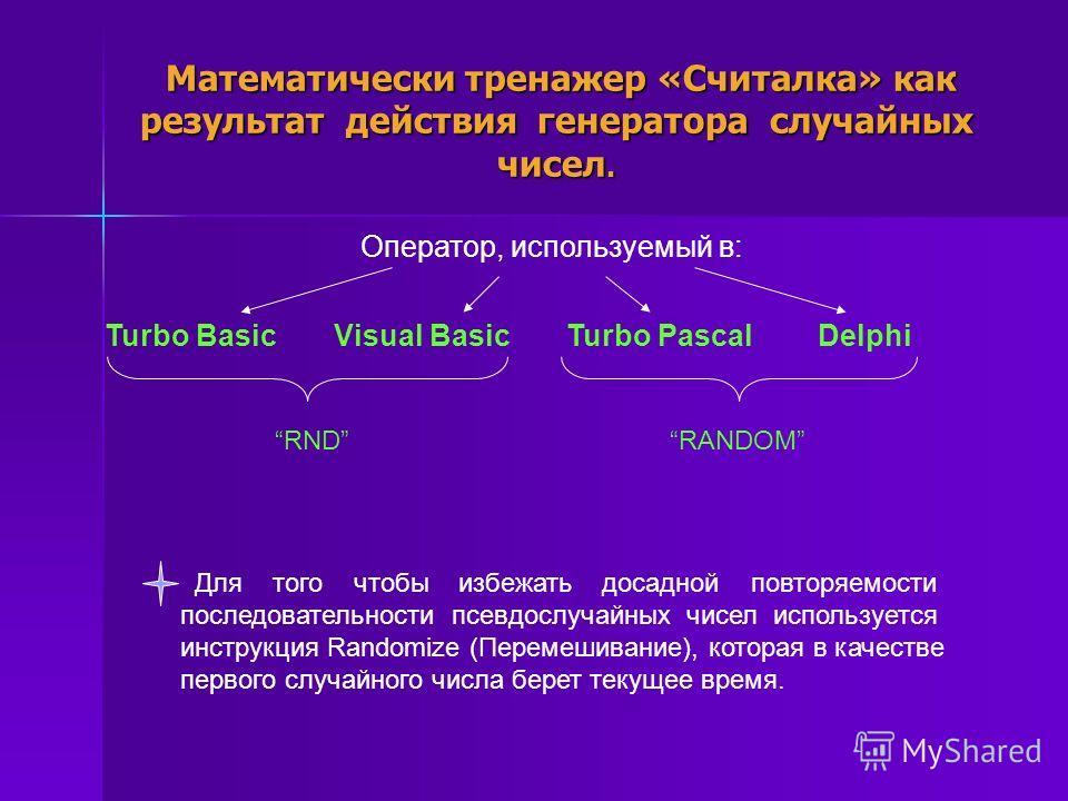 Математически тренажер «Считалка» как результат действия генератора случайных чисел. Математически тренажер «Считалка» как результат действия генератора случайных чисел. Turbo Basic Visual Basic Turbo Pascal Delphi RND RANDOM Для того чтобы избежать