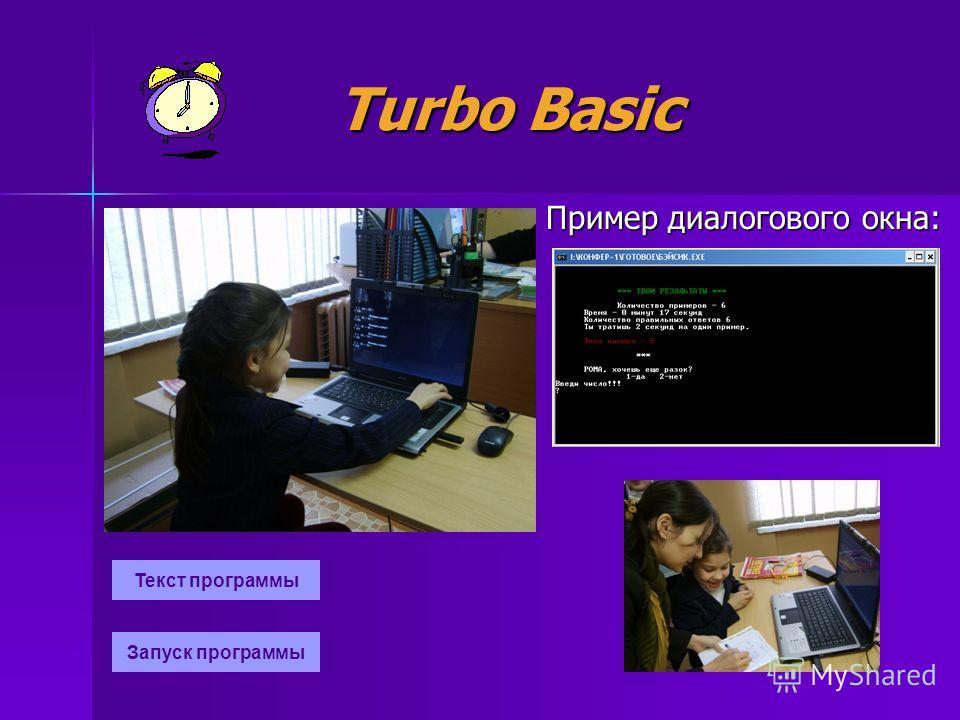 Turbo Basic Пример диалогового окна: Текст программы Запуск программы
