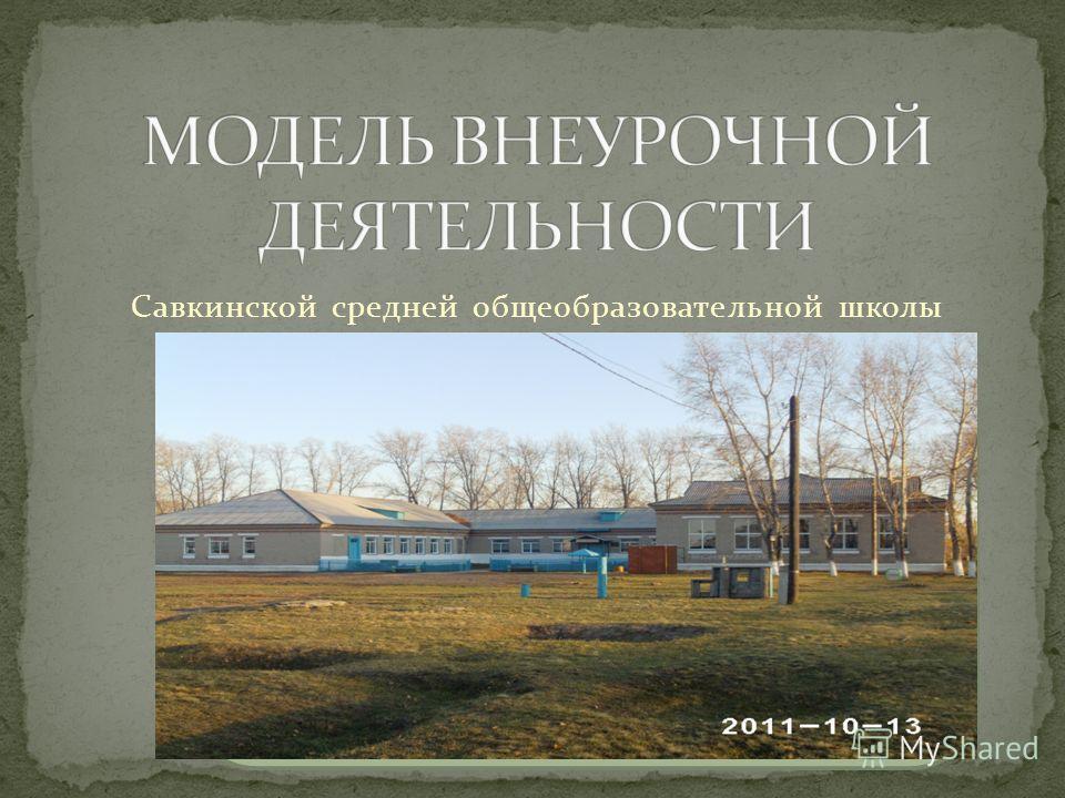 Савкинской средней общеобразовательной школы