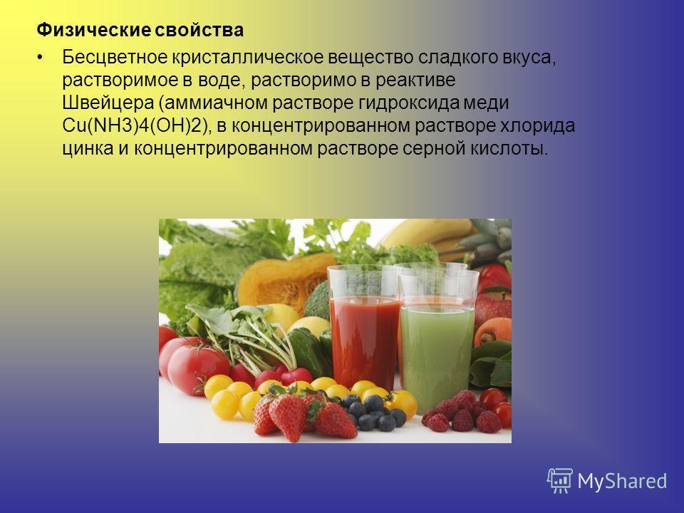 Физические свойства Бесцветное кристаллическое вещество сладкого вкуса, растворимое в воде, растворимо в реактиве Швейцера (аммиачном растворе гидроксида меди Cu(NH3)4(OH)2), в концентрированном растворе хлорида цинка и концентрированном растворе сер