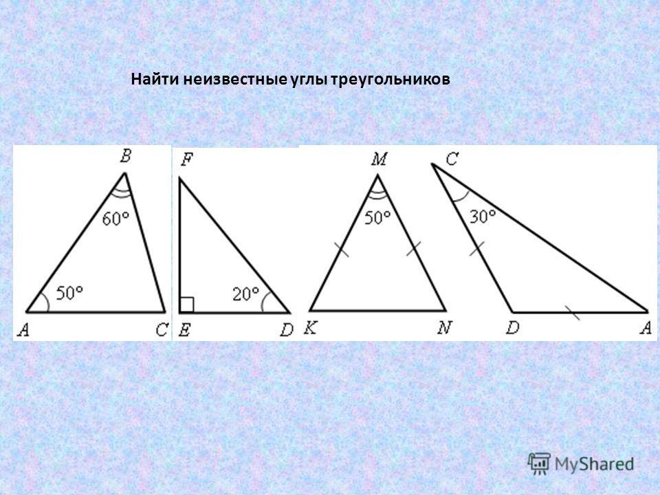 Найти неизвестные углы треугольников