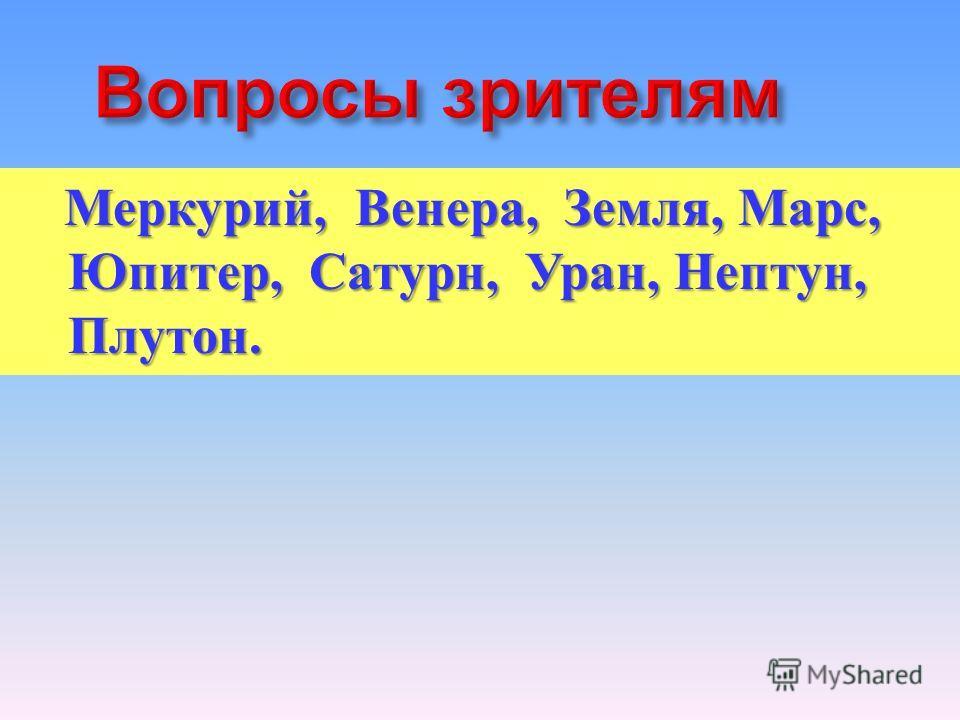 Меркурий, Венера, Земля, Марс, Юпитер, Сатурн, Уран, Нептун, Плутон.