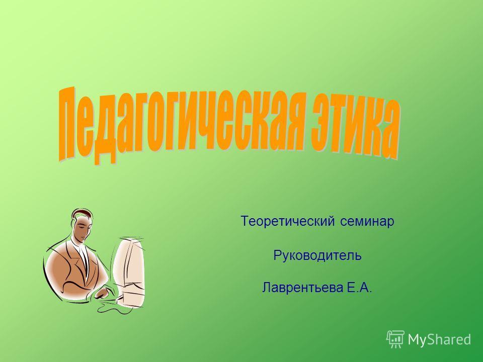 Теоретический семинар Руководитель Лаврентьева Е.А.