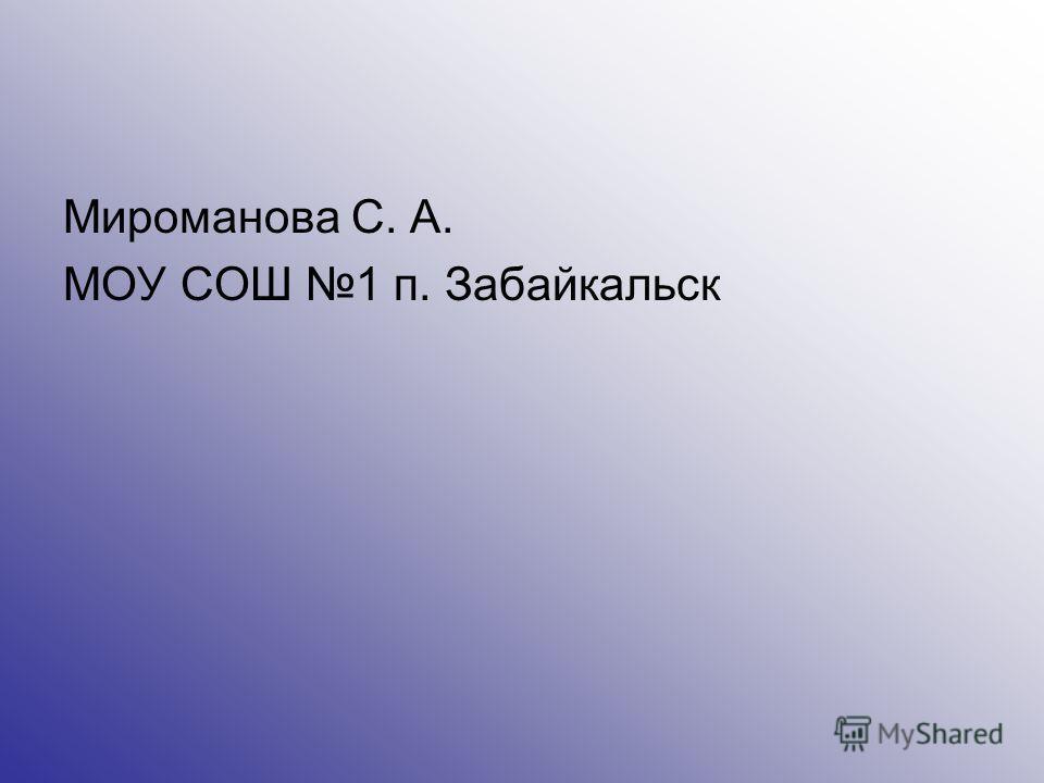 Мироманова С. А. МОУ СОШ 1 п. Забайкальск