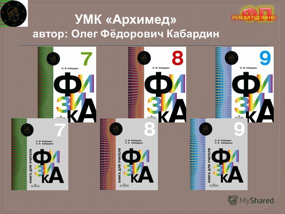 УМК «Архимед» автор: Олег Фёдорович Кабардин