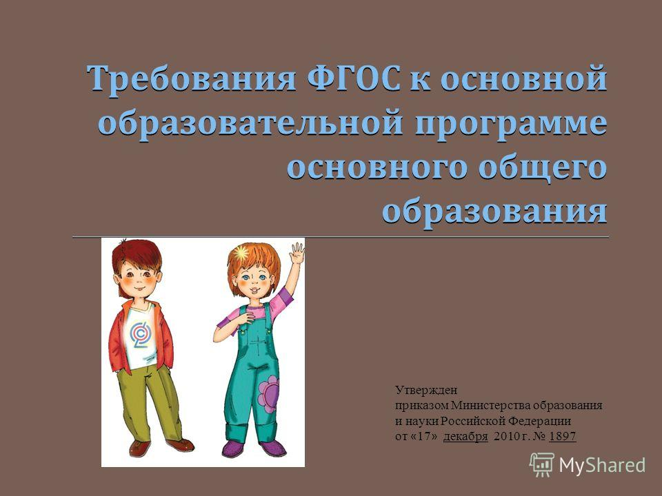Требования ФГОС к основной образовательной программе основного общего образования Утвержден приказом Министерства образования и науки Российской Федерации от « 17 » декабря 2010 г. 1897