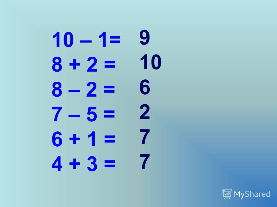 10 – 1= 8 + 2 = 8 – 2 = 7 – 5 = 6 + 1 = 4 + 3 = 9 10 6 2 7