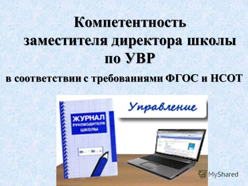 Компетентность заместителя директора школы по УВР в соответствии с требованиями ФГОС и НСОТ