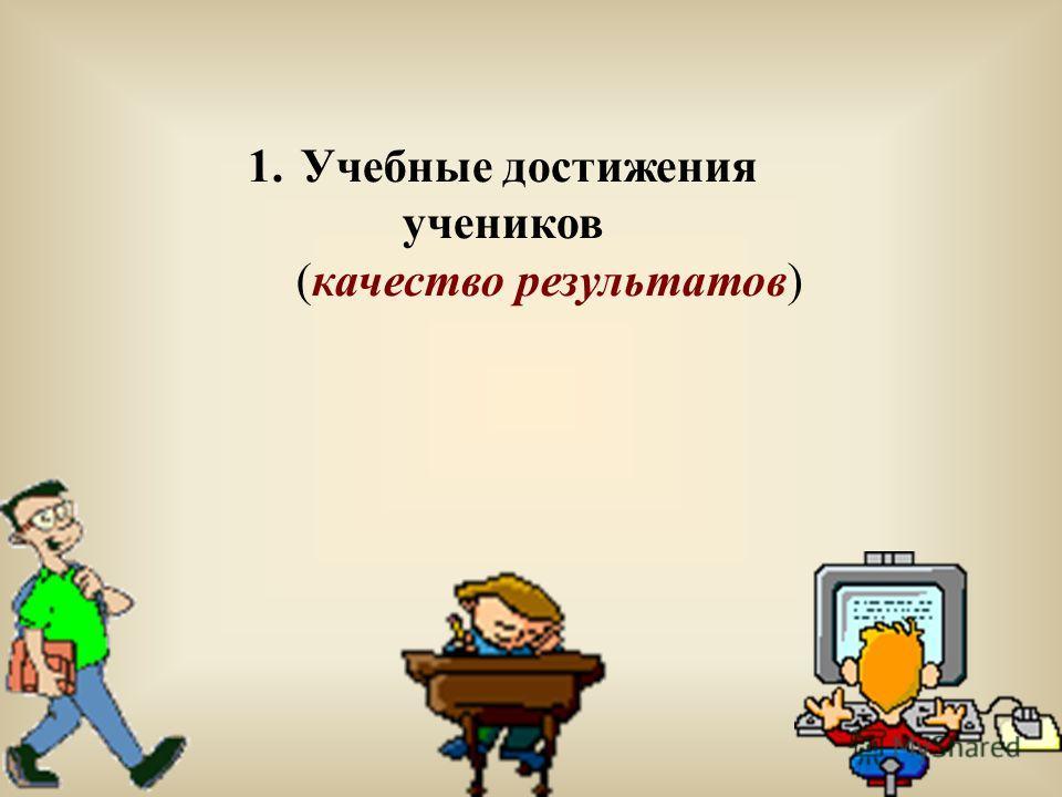 1.Учебные достижения учеников (качество результатов)