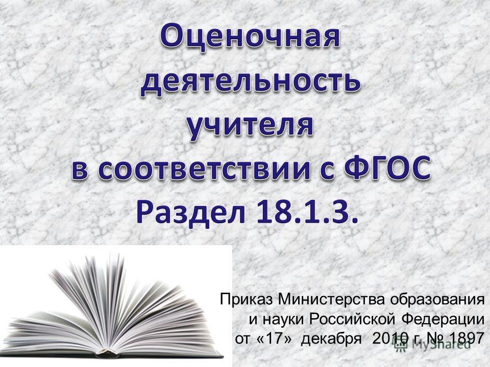 Приказ Министерства образования и науки Российской Федерации от «17» декабря 2010 г. 1897