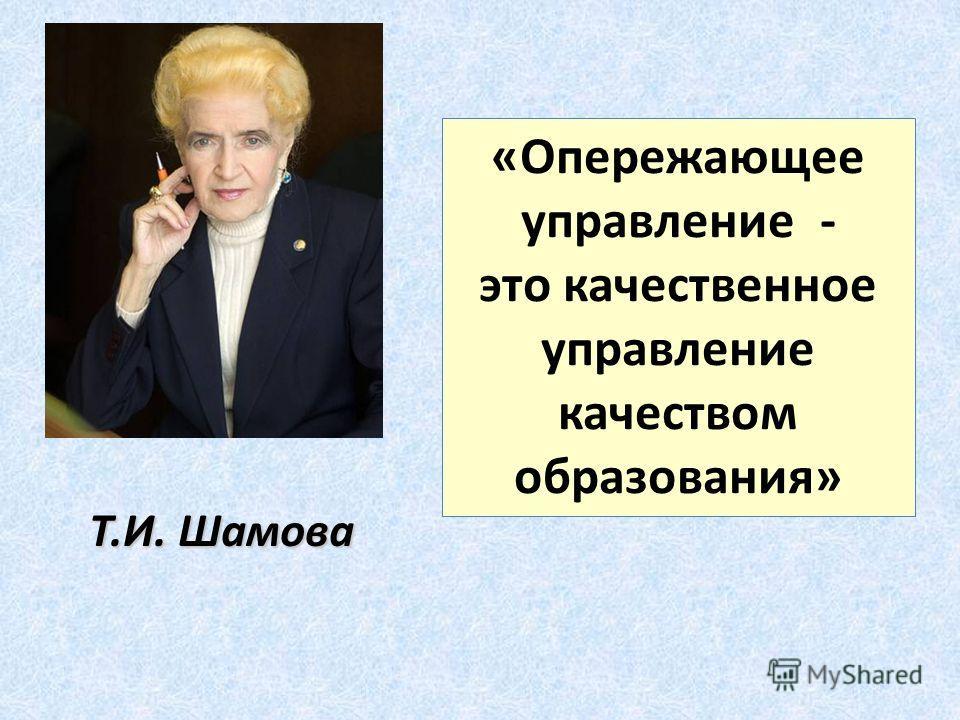 «Опережающее управление - это качественное управление качеством образования» Т.И. Шамова