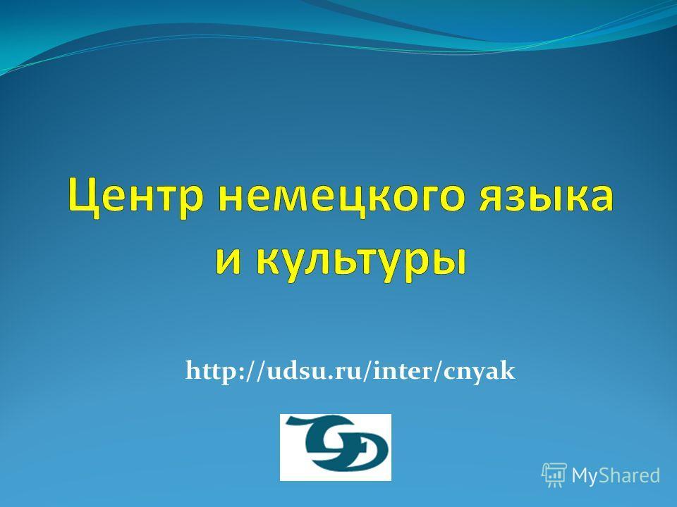 http://udsu.ru/inter/cnyak