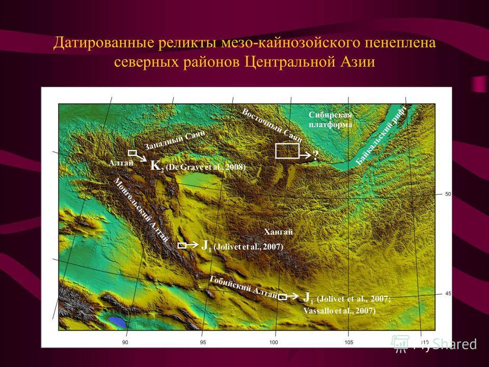 Датированные реликты мезо-кайнозойского пенеплена северных районов Центральной Азии