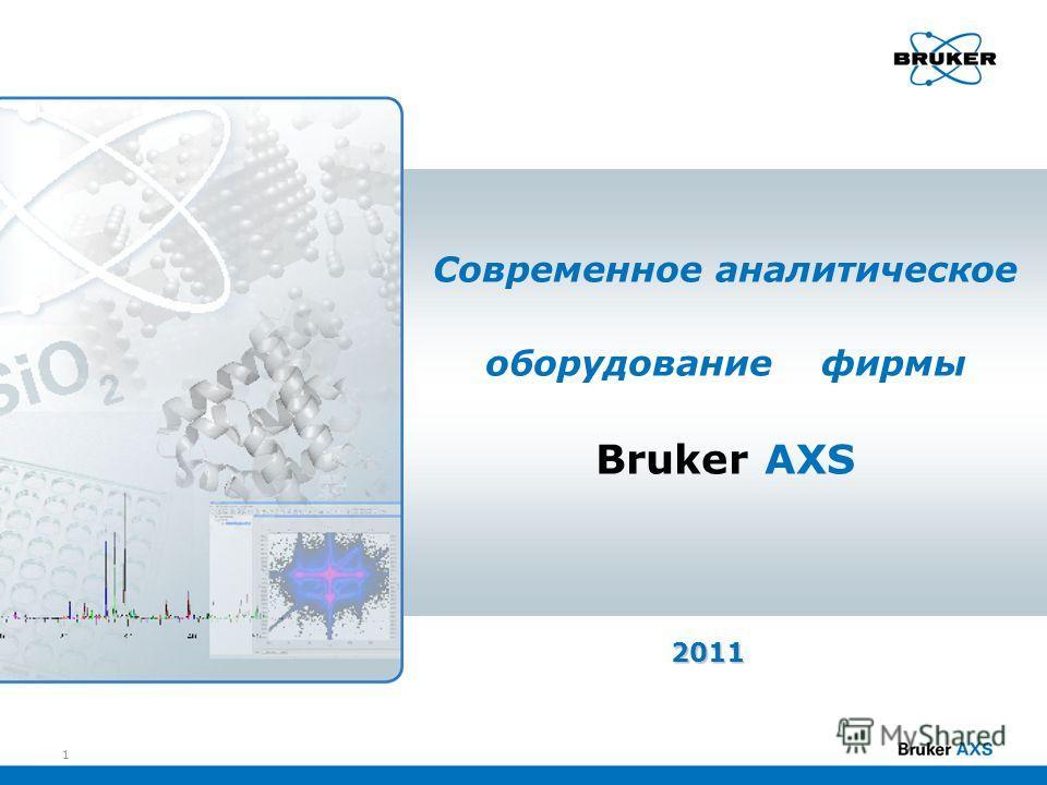 Современное аналитическое оборудование фирмы Bruker AXS 2011 1