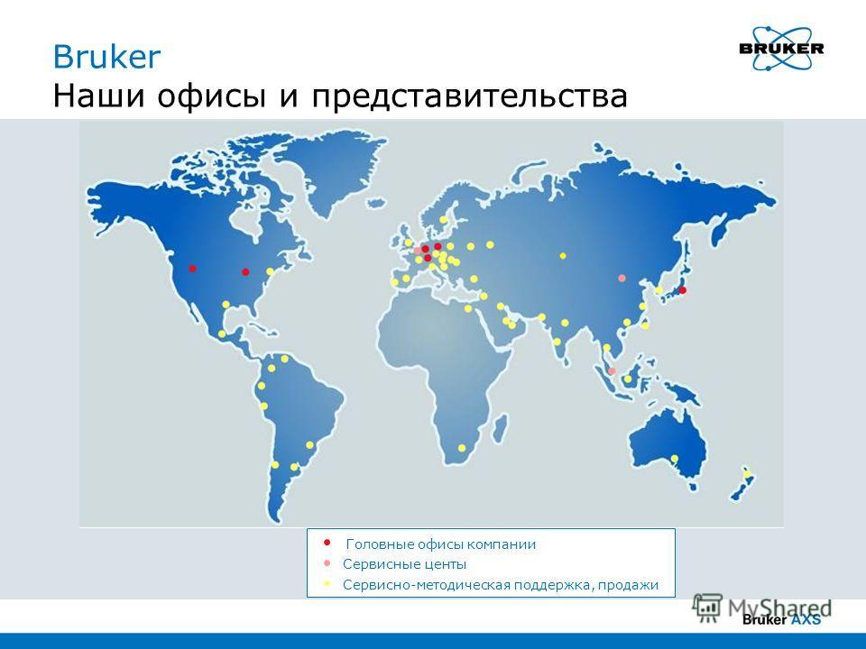 Bruker Наши офисы и представительства Головные офисы компании Сервисные центы Сервисно-методическая поддержка, продажи