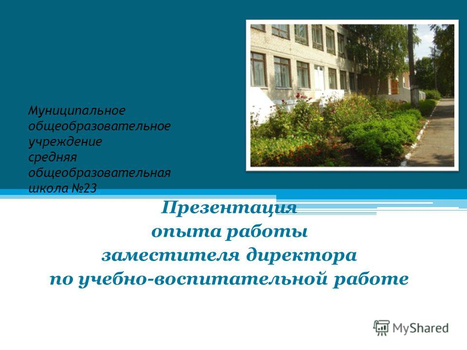 Муниципальное общеобразовательное учреждение средняя общеобразовательная школа 23 Презентация опыта работы заместителя директора по учебно-воспитательной работе