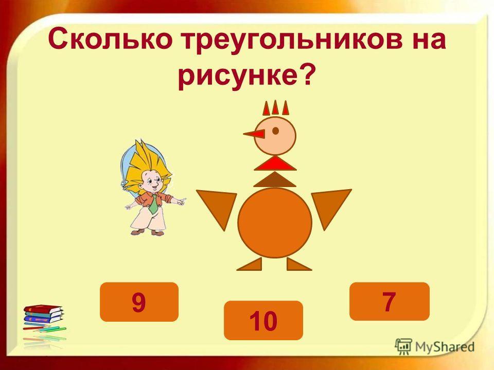 Сколько треугольников на рисунке? 10 9 7