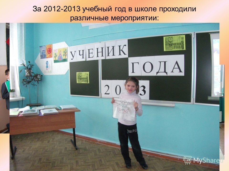 За 2012-2013 учебный год в школе проходили различные мероприятии: