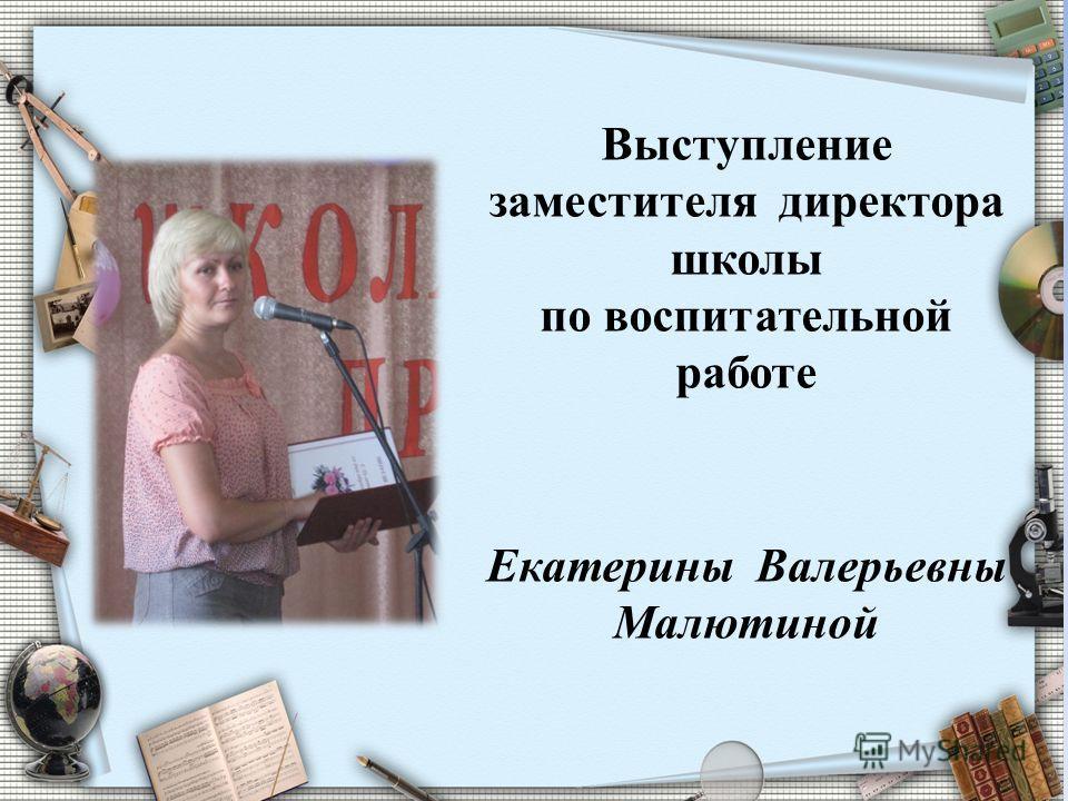 Выступление заместителя директора школы по воспитательной работе Екатерины Валерьевны Малютиной